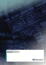 ビデオジェット社の産業用インクジェットプリンターのカタログ