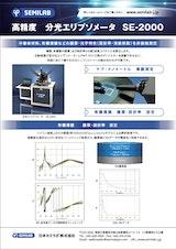 日本セミラボ株式会社のエリプソメーターのカタログ