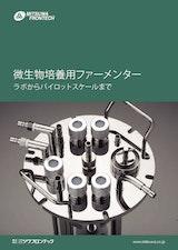 株式会社三ツワフロンテックの培養装置のカタログ