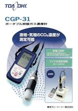 東亜ディーケーケー株式会社のCO2モニタのカタログ