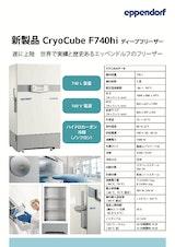 エッペンドルフ株式会社の超低温冷凍庫のカタログ