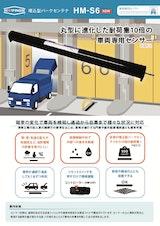 株式会社ホトロンの磁気センサーのカタログ