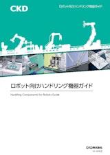 CKD株式会社のエアチャックのカタログ