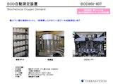 株式会社テラシステムの溶存酸素計のカタログ