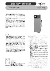 東亜ディーケーケー株式会社のCOD計のカタログ