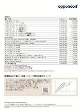 エッペンドルフ株式会社の分光光度計のカタログ