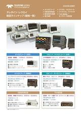 テレダイン・ジャパン株式会社(テレダイン・レクロイ)のスペクトラムアナライザのカタログ