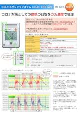 株式会社テストーのCO2計のカタログ