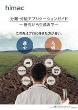 エッペンドルフ・ハイマック・テクノロジーズ株式会社のセラミックフィルタのカタログ