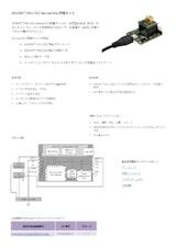 XENSIV PAS CO2 Sensor2Go評価キット カタログのカタログ