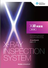 株式会社システムスクエアのX線検査装置のカタログ