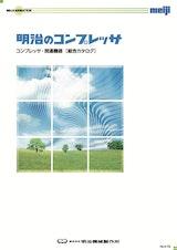 株式会社明治機械製作所のコンプレッサのカタログ