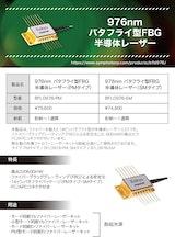 株式会社光響のレーザーダイオードのカタログ
