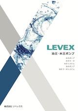 株式会社リベックスの油圧ポンプのカタログ