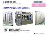 株式会社テラシステムの培養装置のカタログ