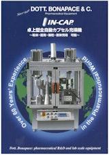 シービーエム株式会社のカプセル充填機のカタログ
